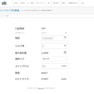 海外FXのロット計算ができる無料ツールを紹介