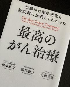 最高のがん治療とは?