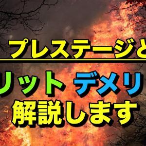 【DbD】プレステージのメリット、デメリットを解説〜血濡れスキンをゲット!〜