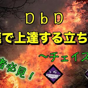 【DbD】『チェイスのコツ編』初心者必見!最速で上達する立ち回り解説