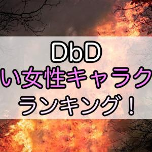 【DbD】可愛いキャラクターランキング!〜サバイバー編〜