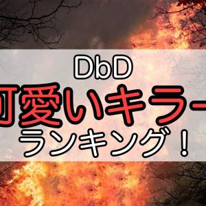 【DbD】可愛いキャラクターランキング!〜女キラー編〜