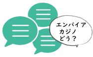 エンパイアカジノ 評判