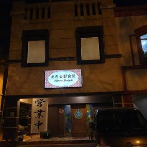 あきる野食堂(デルタマス)