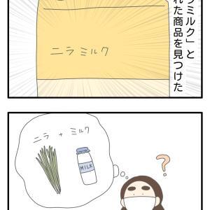 ニラミルクって何?