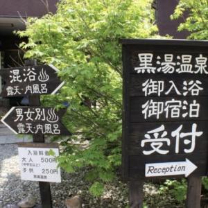 いつかの乳頭温泉めぐり〜in秋田