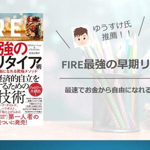 【書評】FIRE最強の早期リタイア術 最速でお金から自由になれる究極メソッド