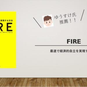 【書評】FIRE 最速で経済的自立を実現する方法を読んで気付いた5つのポイント