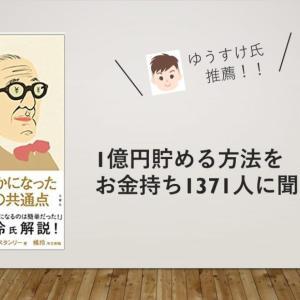 【書評】1億円貯める方法をお金持ち1371人に聞きました