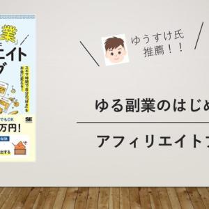 【書評・要約】「ゆる副業のはじめかた アフィリエイトブログ」の完全まとめ/ヒトデ