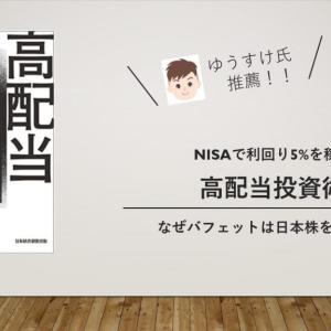 【書評・要約】「NISAで利回り5%を稼ぐ 高配当投資術」のまとめ。本の感想から実践まで/窪田真之