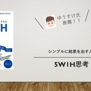 【書評・要約】「シンプルに結果を出す人の5W1H思考」の完全纏め/渡邉光太郎