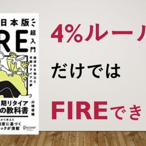 【書評・要約】「日本版FIRE 超入門」の完全まとめと実践/山崎俊輔