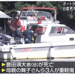 🌏 事  件 🌏    【猪苗代湖3人死傷事故】航行動画に音声「やばい」、船がそのまま去って行く様子が写っていた