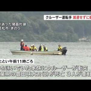 ✡️ 事  件 ✡️    【猪苗代湖3人死傷事故】航行動画に音声「やばい」、船がそのまま去って行く様子が写っていた