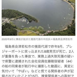 ✡️  事   件 ✡️    猪苗代湖3人死傷事故  同乗者「やばい」 操縦していた容疑者「何も無かったよな?」→同乗者約10人に口止め、そのまま去る