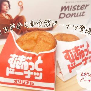 【misdo】ドーナツなのに、パン?もちもちの新食感ドーナツが新登場!
