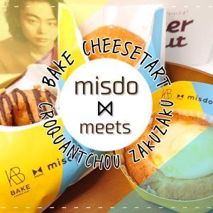 【misdo】「ベイクチーズタルト」「クロッカンシューザクザク」とコラボドーナツが新発売!