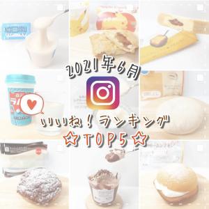 【instagram】まいにちスイーツの6月のいいね!ランキング TOP5!