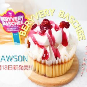 【ローソン】人気のバスチーから「ベリベリバスチー バスク風チーズケーキ」が新発売!