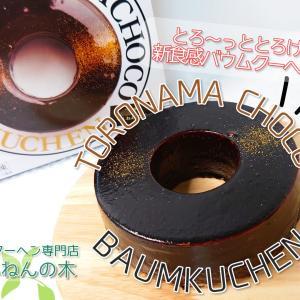 【お取り寄せスイーツ】チョコがとろ~っととろける食感!とろなまバウムクーヘン!