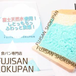 【お取り寄せベーカリー】青×白のコントラストが美しい!富士山食パン!