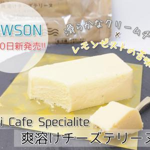 【ローソン】Uchi Café Spécialitéシリーズから滑らかな口溶けの「爽溶けチーズテリーヌ」が新登場!