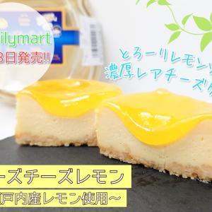 【ファミリーマート】濃厚チーズケーキ×瀬戸内レモンで夏にぴったり爽やかスイーツ!「チーズチーズレモン」!