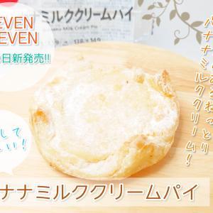 【セブンイレブン】バナナのねっとり果肉感を感じる「バナナミルククリームパイ」!