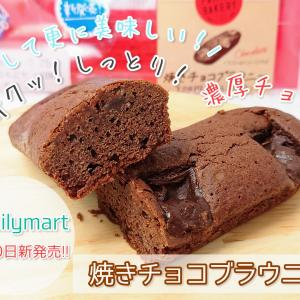 【ファミリーマート】チョコ好きにはたまらない!?まさにチョコ尽くしの「焼きチョコブラウニー」が新発売!