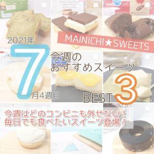 今週発売のオススメスイーツ3選!噂のマリトッツォや濃厚焼きチョコブラウニーなどが新発売!