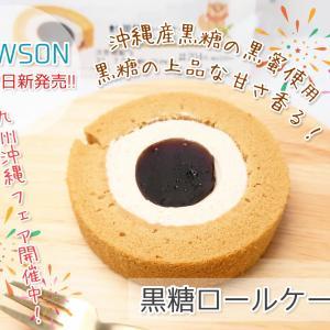 【ローソン】沖縄産黒糖の黒蜜使用で夏らしい爽やかスイーツ「黒糖ロールケーキ」が新登場!