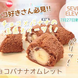 【セブンイレブン】チョコ好きさん必見!ヤマザキのアレとそっくり!?「チョコバナナオムレット」!