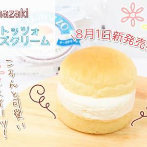 【ヤマザキ】ヤマザキのあのマリトッツォの第2弾!後味すっきり爽やかな「マリトッツォ(チーズクリーム)」!