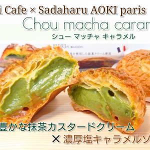 【ローソン】ローソン史上最高のコラボ!?「Uchi Café×サダハルアオキ シューマッチャ キャラメル」!