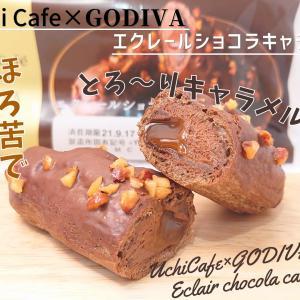 【ローソン】UchiCafé×GODIVAの新スイーツ!濃厚チョコクリームととろ~りキャラメルクリームが入った「エクレールショコラキャラメル」!