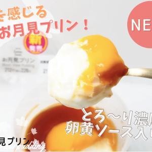 【ファミリーマート】とろ~り濃厚な卵黄ソースが滑らかなミルクプリンと絡み合う!「お月見プリン」!