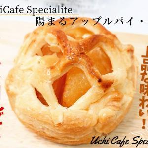 【ローソン】大好評だったスイーツがリニューアルして再登場!UchiCafé Spécialitéから大人な味わいの「陽まるアップルパイ・秋」!