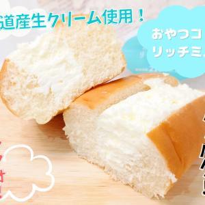 【ローソン】ミルク好き必見!たっぷりの北海道産生クリーム使用!「おやつコッペ リッチミルク」!