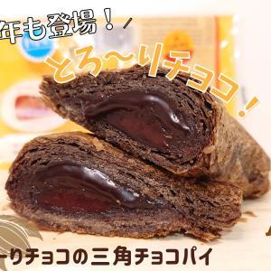 【ファミリーマート】三角チョコパイが今年もやってきた!濃厚な2種類のチョコが混ざり合う!「とろ~りチョコの三角チョコパイ」!