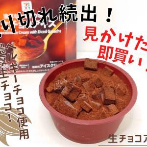 【セブンイレブン】毎年即完売のあのアイスが今年も登場!濃厚すぎる「生チョコアイス」!