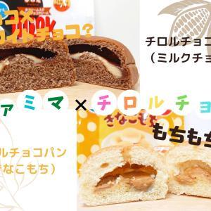 【ファミリーマート】チロルチョコの人気2TOPがファミマとコラボしてパンになった!「チロルチョコパン ミルクチョコ・きなこもち」!