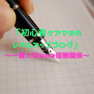 初心者ケアマネの「レベルアップブログ」~一番大切なのは信頼関係~