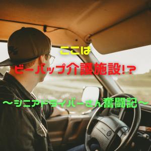 ここはビーバップ介護施設!?~シニアドライバーさん奮闘記~