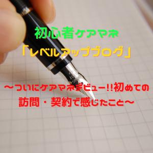 初心者ケアマネのレベルアップブログ~ついにケアマネデビュー!!初めての訪問・契約で感じたこと~