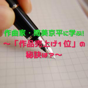 作曲家・筒美京平に学ぶ!~「作品売上げ1位」の秘訣は?~