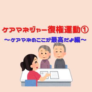 ケアマネジャー復権運動①~ケアマネのここが最高だよ編~