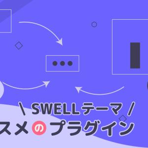 SWELLテーマにオススメしたいWordPressのプラグイン6選