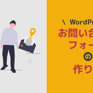 【WordPress】お問い合わせフォームの作り方【スパム対策も】