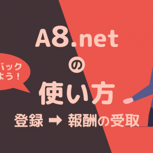 A8ネットの登録から使い方まで解説(セルフバックも活用しよう)
